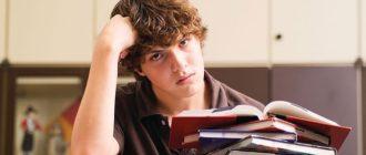 Выпускник перед экзаменами