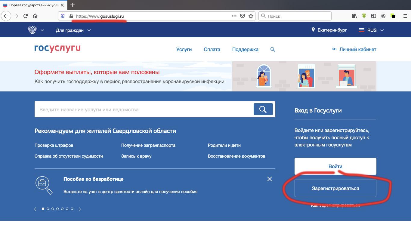 Как подать заявление на единовременную выплату 10000 рублей для детей от 3 до 16 лет