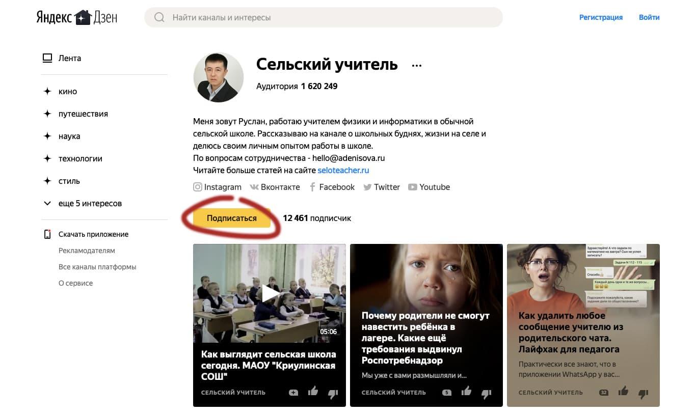 """Скриншот канала """"Сельский учитель"""""""