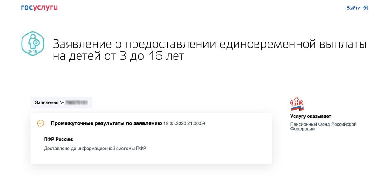 Сколько ждать выплату 10000 рублей на детей от 3 до 16 лет с момента подачи заявления