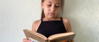 Недовольный ребёнок читает книгу