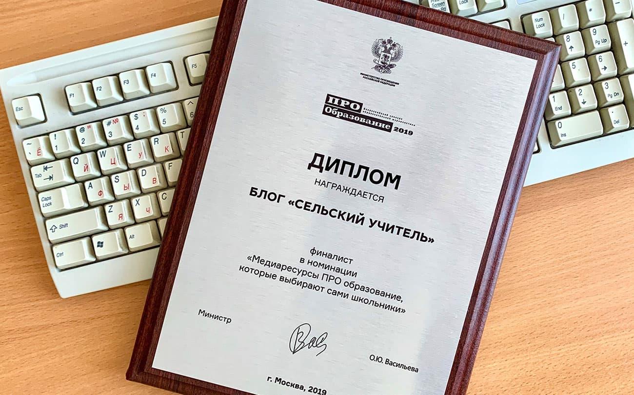 "Диплом финалиста конкурса ""ПРО Образование 2019"""